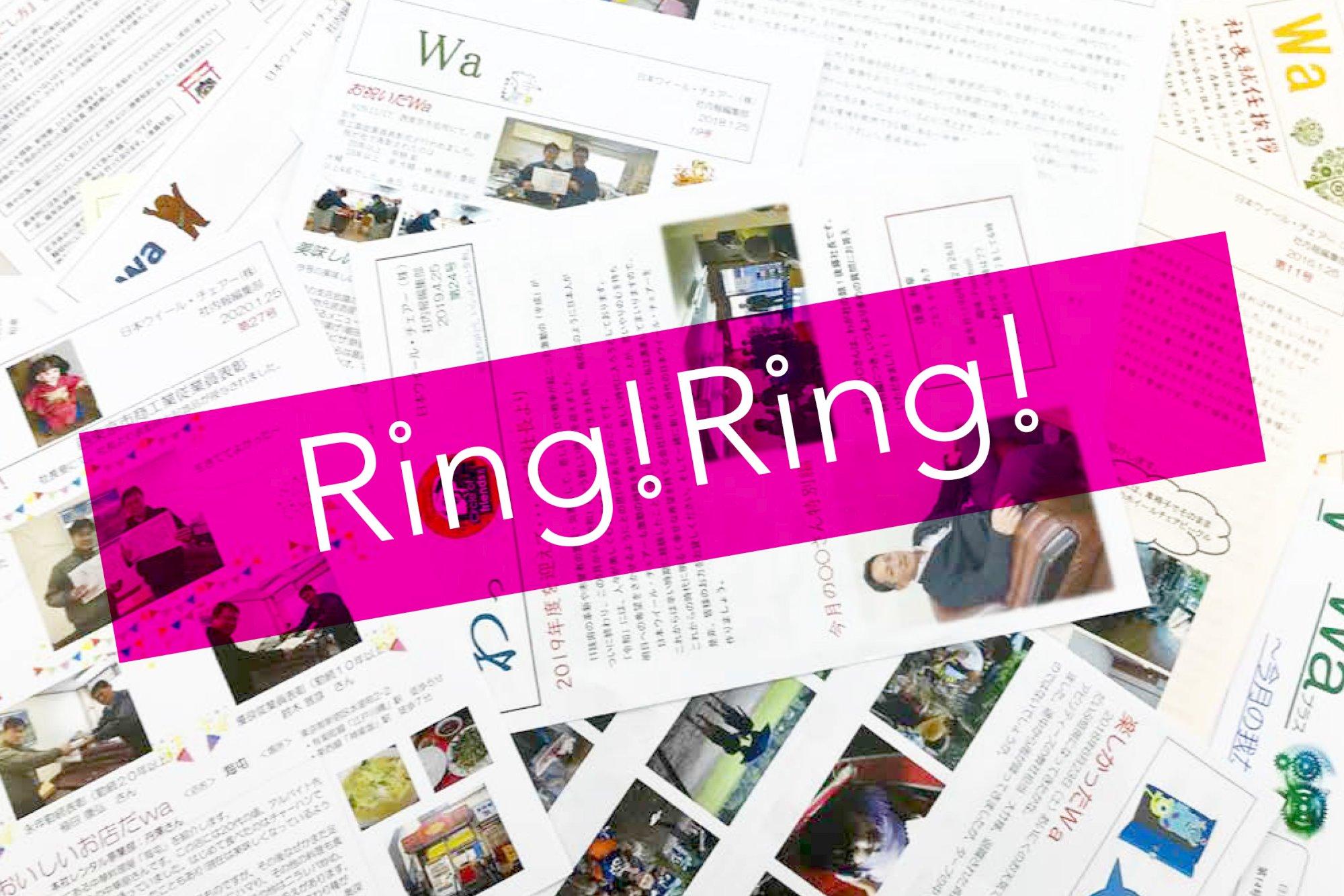 ringring_1